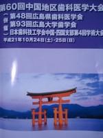 DSC03841広島学会.jpg