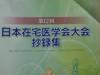 DSC04108.JPG在宅医学会.jpg